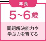 年長(5~6歳)